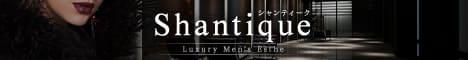 Shantique - シャンティーク -