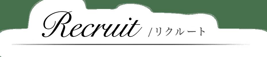 町田 最高級メンズエステ シャンティーク|リクルートタイトル
