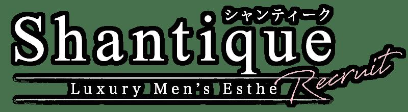 町田で高収入メンズエステShantique - シャンティーク -で働く魅力を詳しくご案内 求人ページ